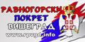 Ravnogorski pokret Višegrad