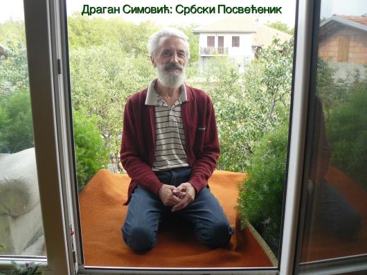 БОГ СРБ ТВОРАЦ СРБСКОГ ПИСМА - Драган Симовић