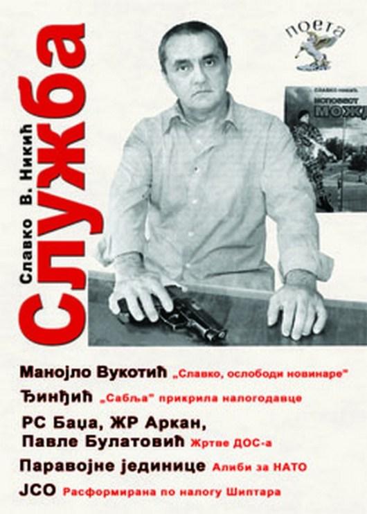Славко Никић