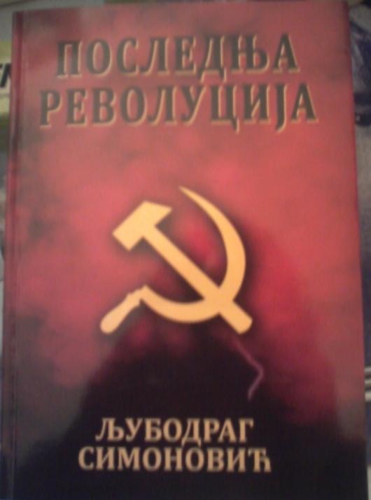 Poslednja-Revolucija