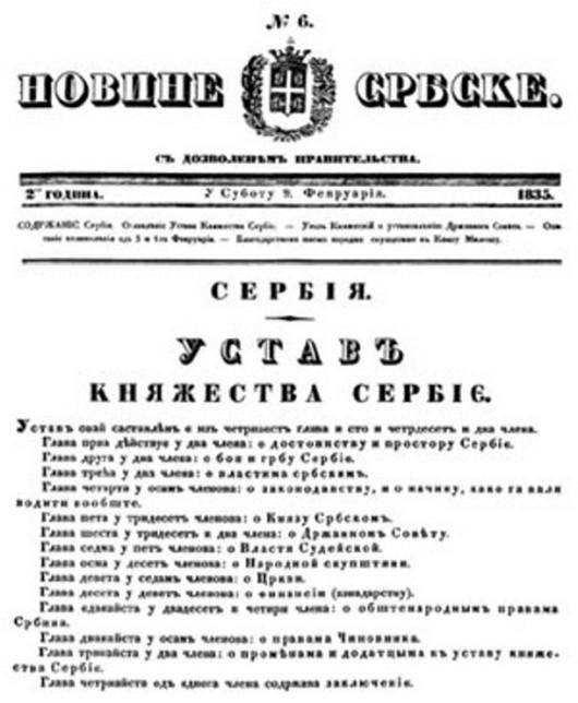 srbske1