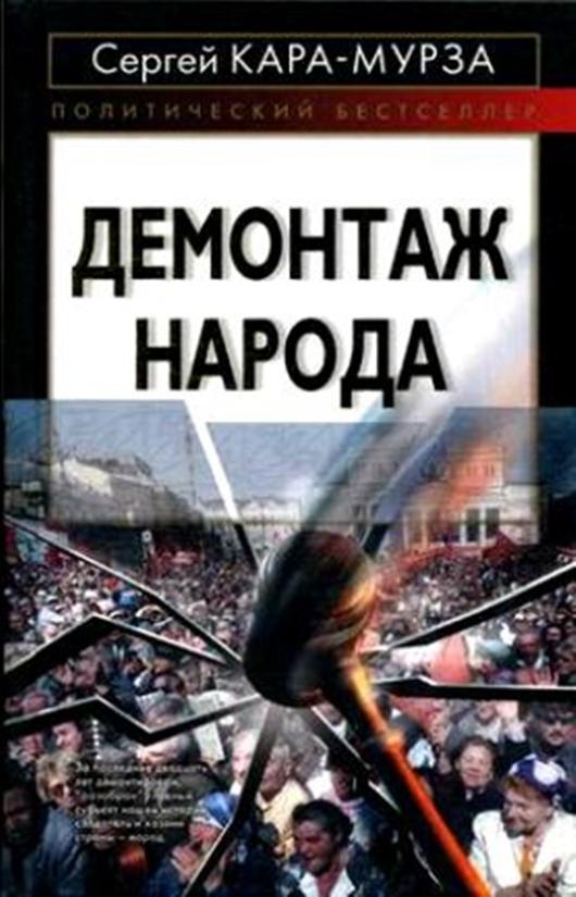 Demontaza-naroda