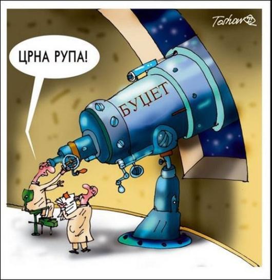 Прво су опљачкали и потпуно уништили привреду Србије! На реду је буџет...